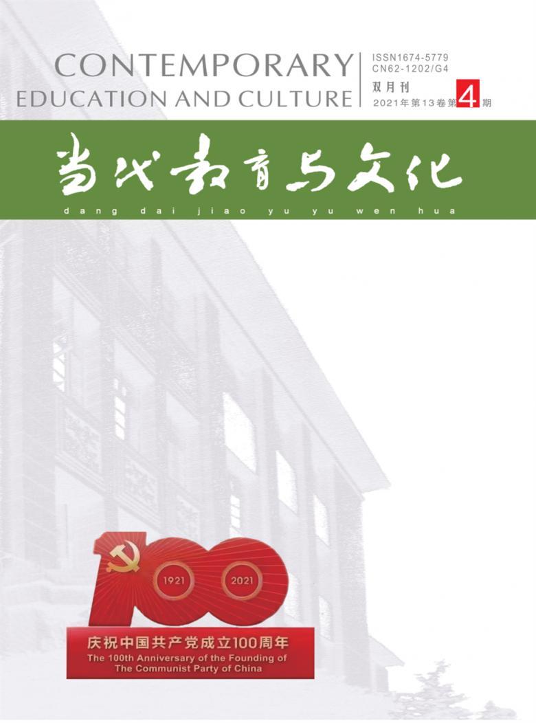 当代教育与文化杂志