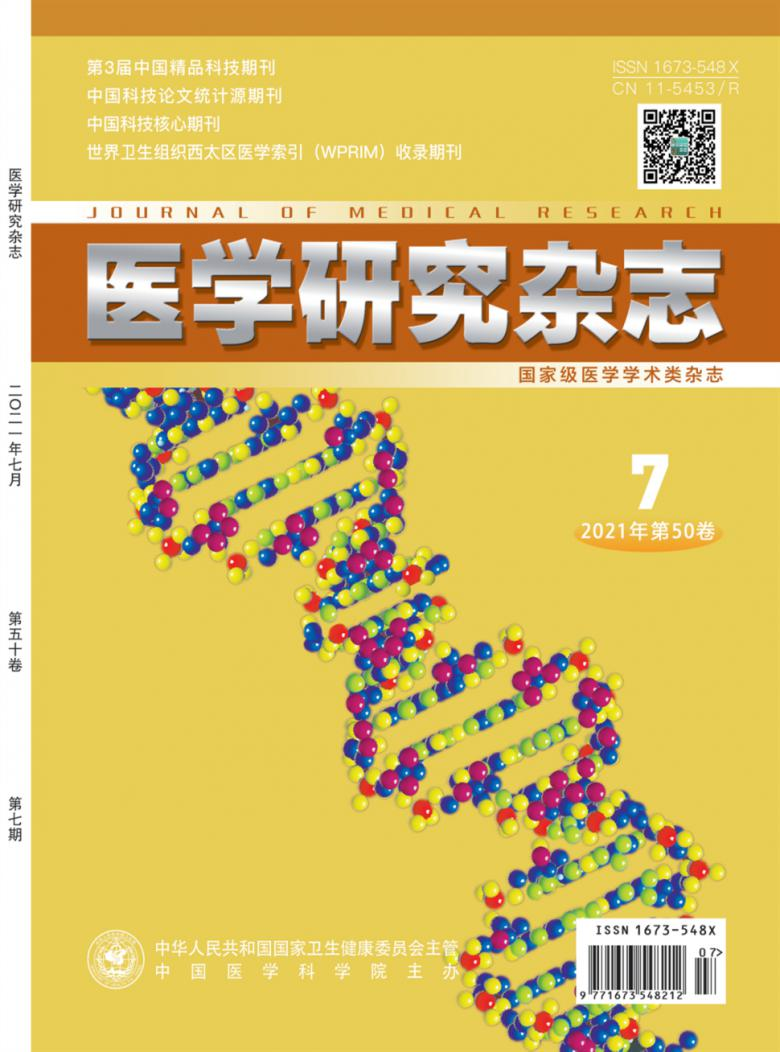 医学研究杂志