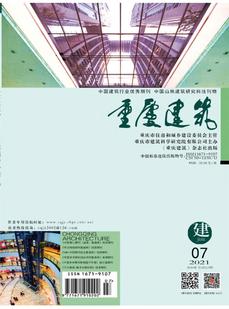 重庆建筑杂志