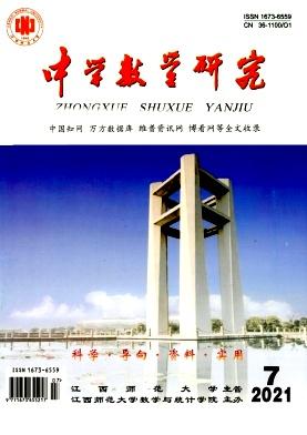 中学数学研究杂志