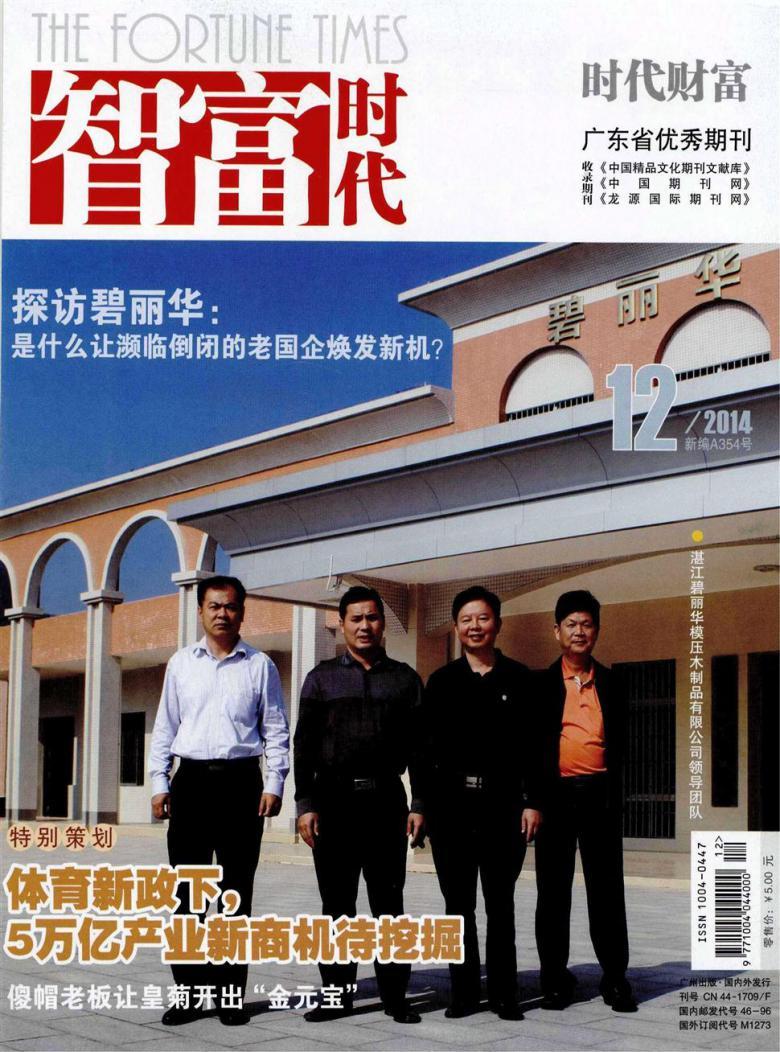 致富时代杂志