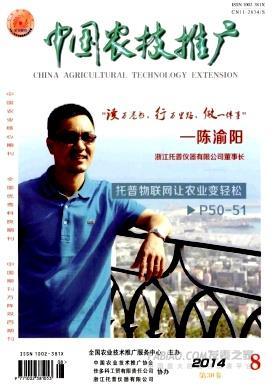 中国农技推广杂志