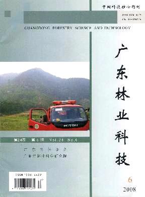 广东林业科技
