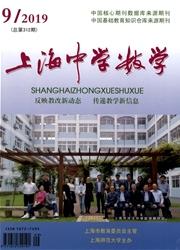 上海中学数学杂志
