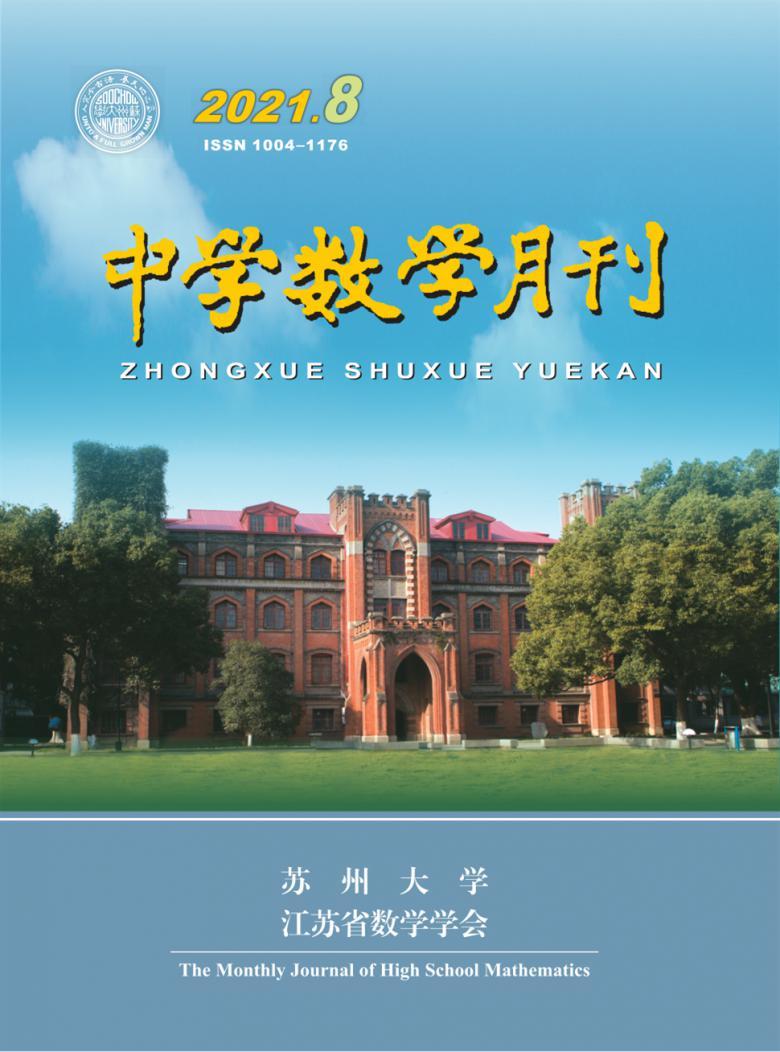 中学数学月刊杂志