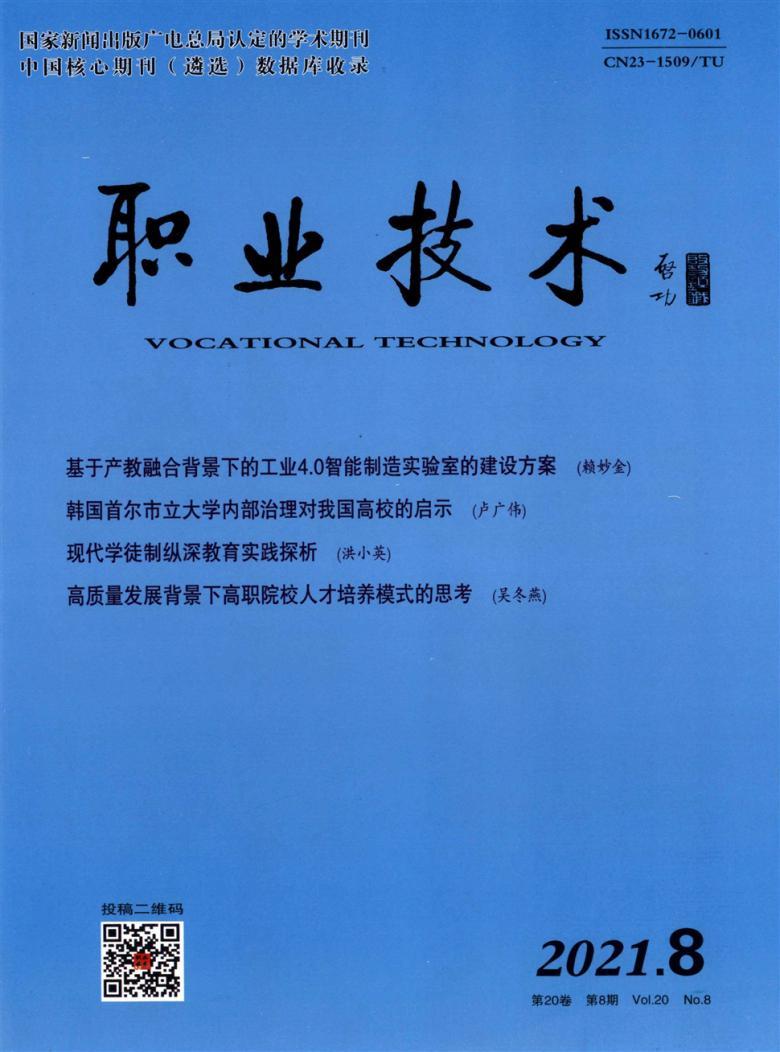 职业技术杂志