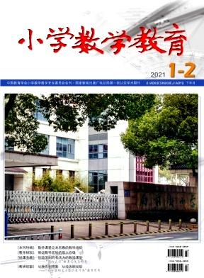 小学数学教育杂志
