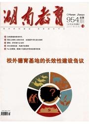 湖南教育杂志