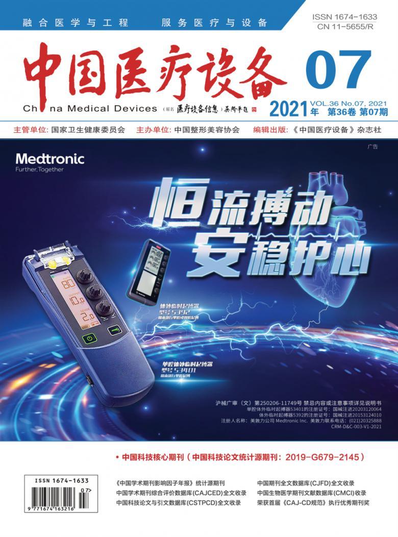 中国医疗设备杂志
