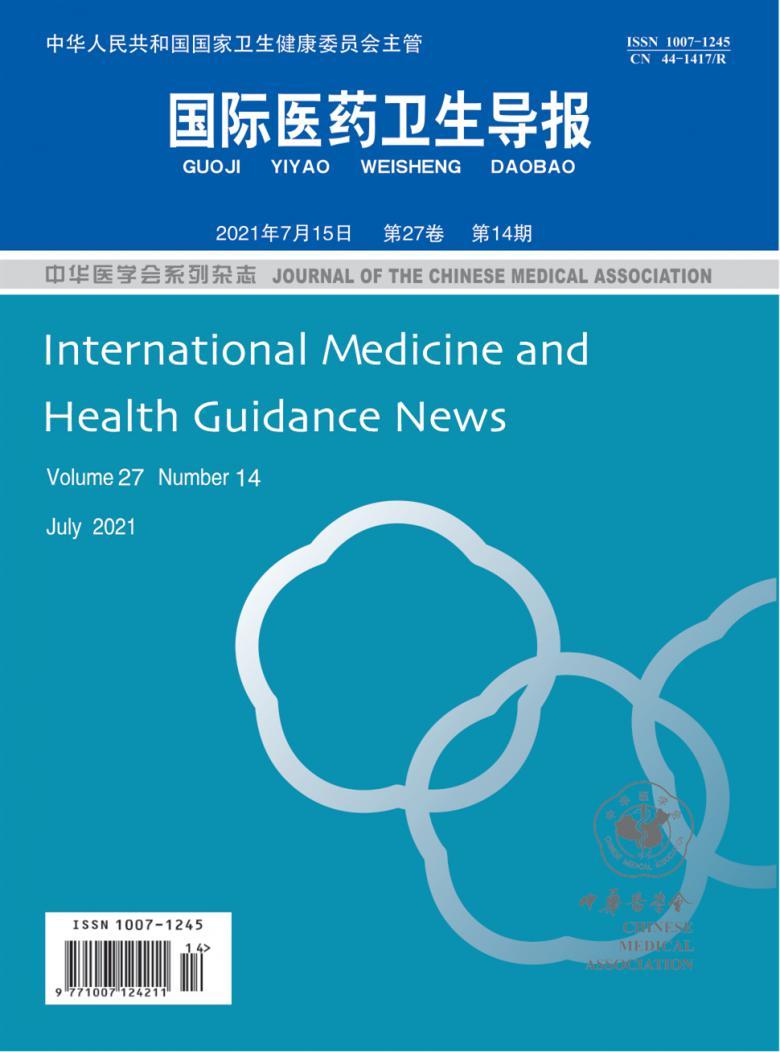 国际医药卫生导报杂志