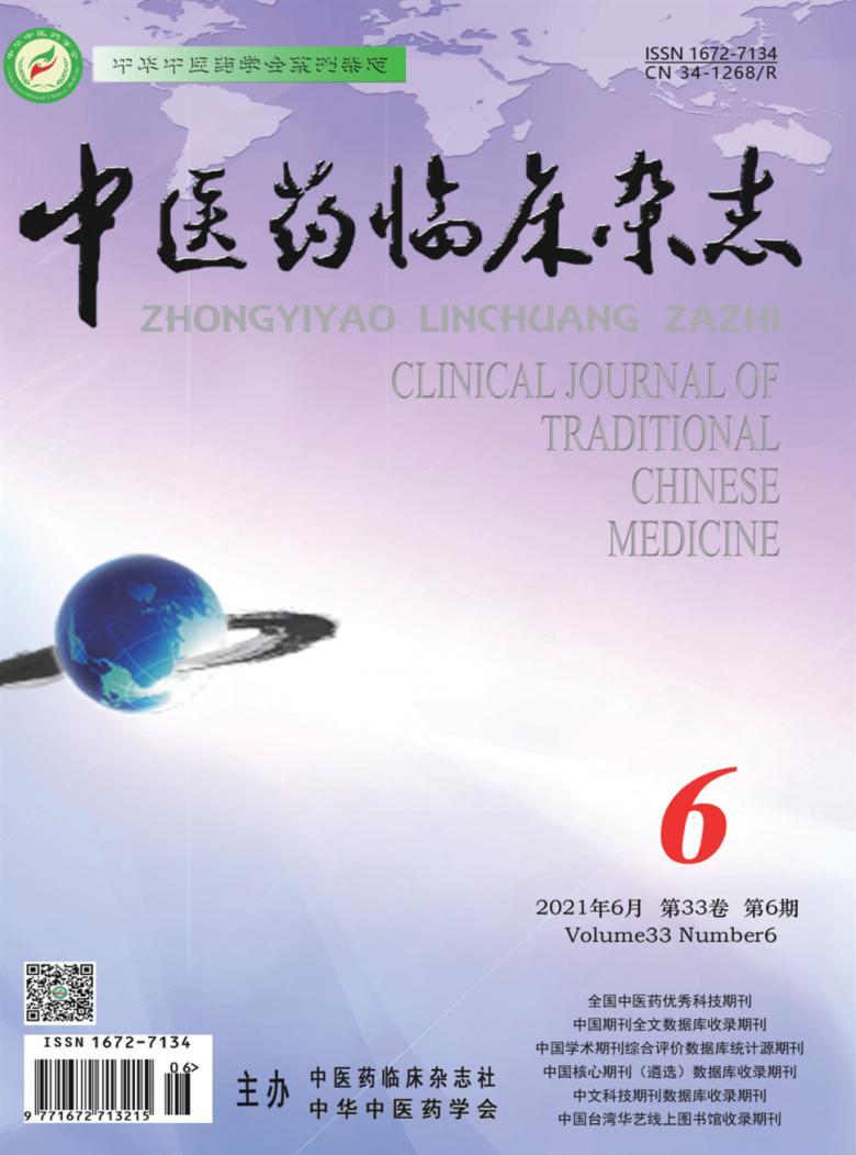 中医药临床
