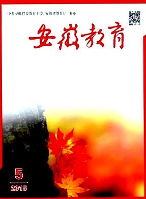 安徽教育杂志