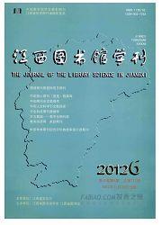 江西图书馆学刊杂志