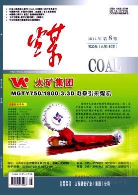 煤矿业工程杂志