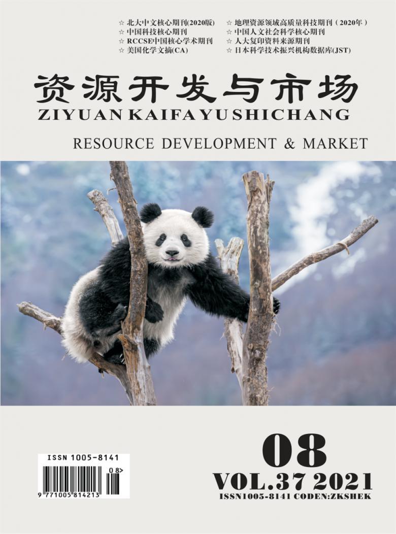 资源开发与市场杂志
