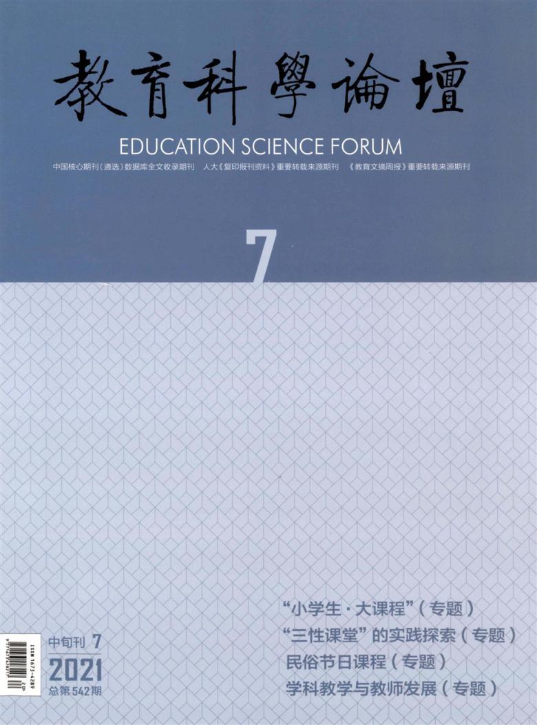 教育科学论坛杂志