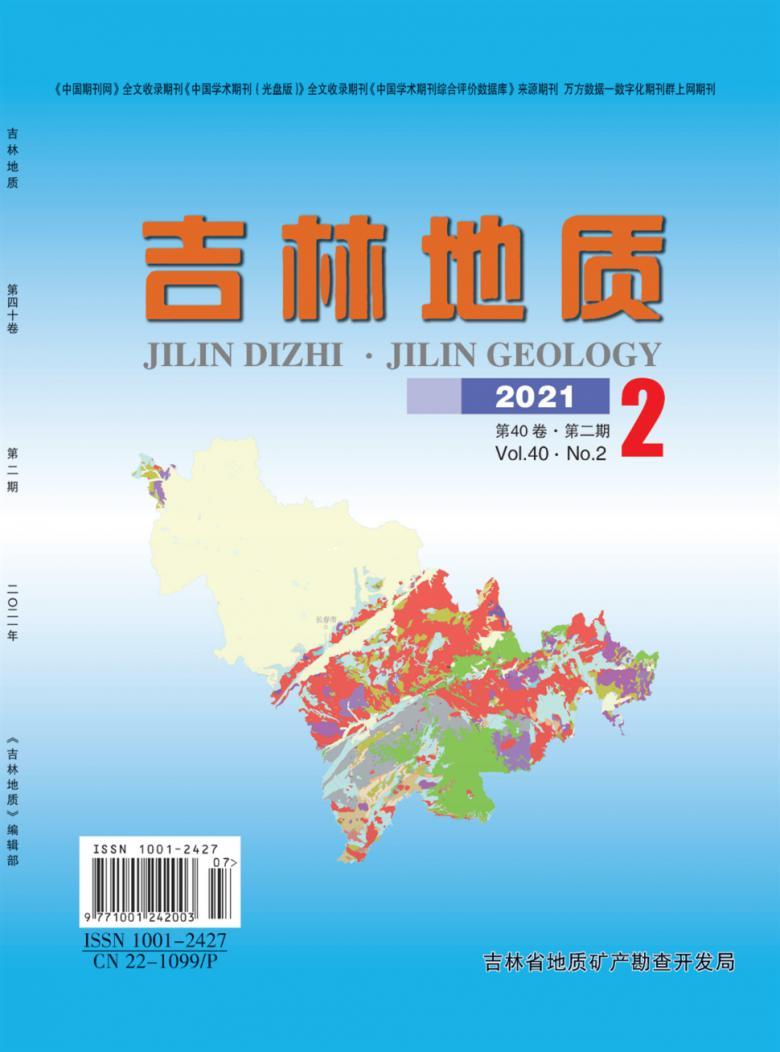 吉林地质杂志