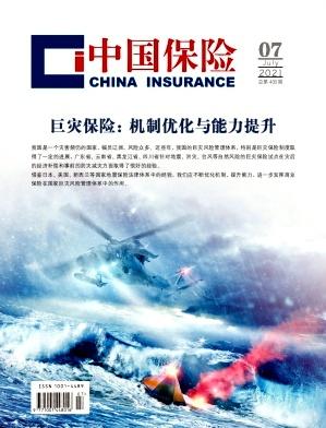中国保险杂志