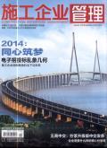 施工企业管理杂志