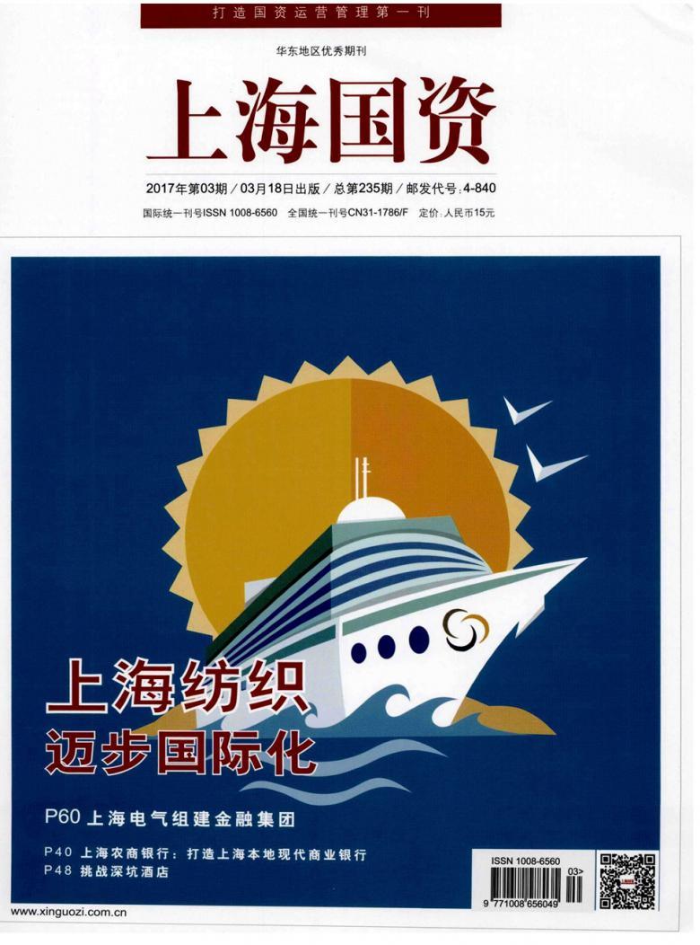 上海国资杂志