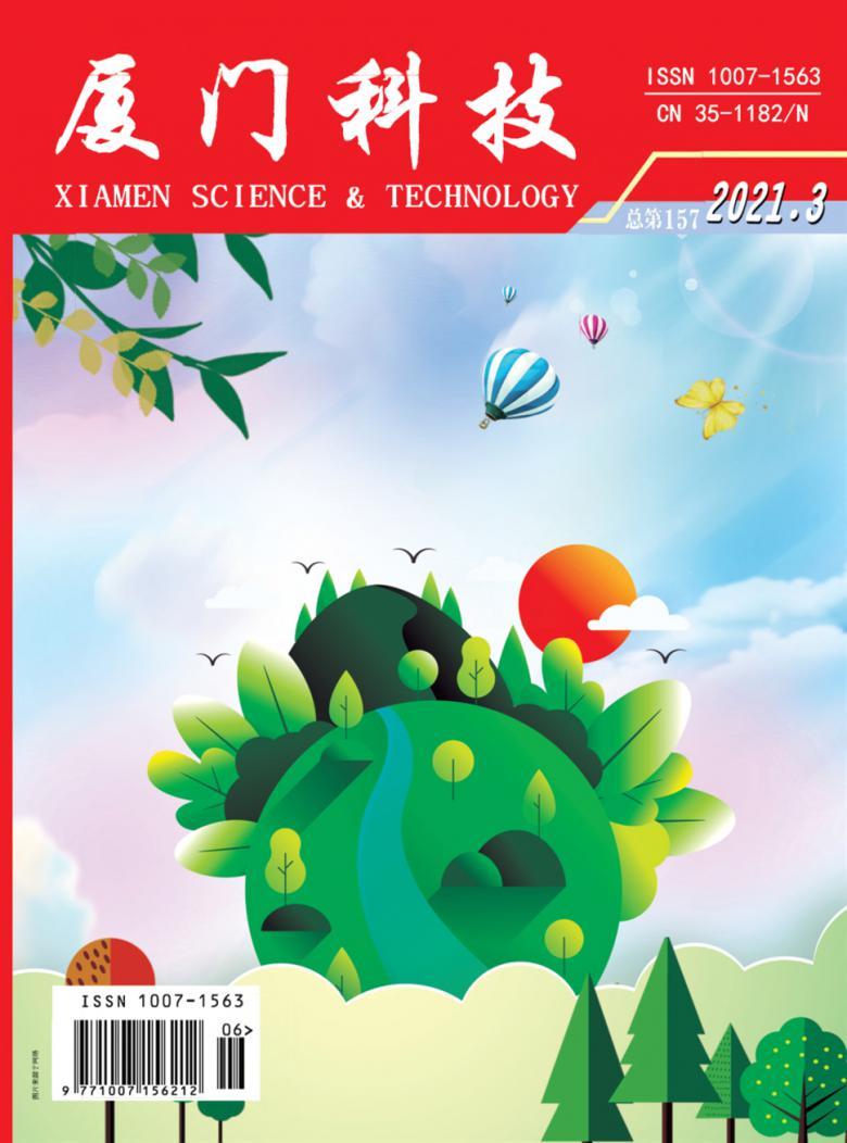 厦门科技杂志