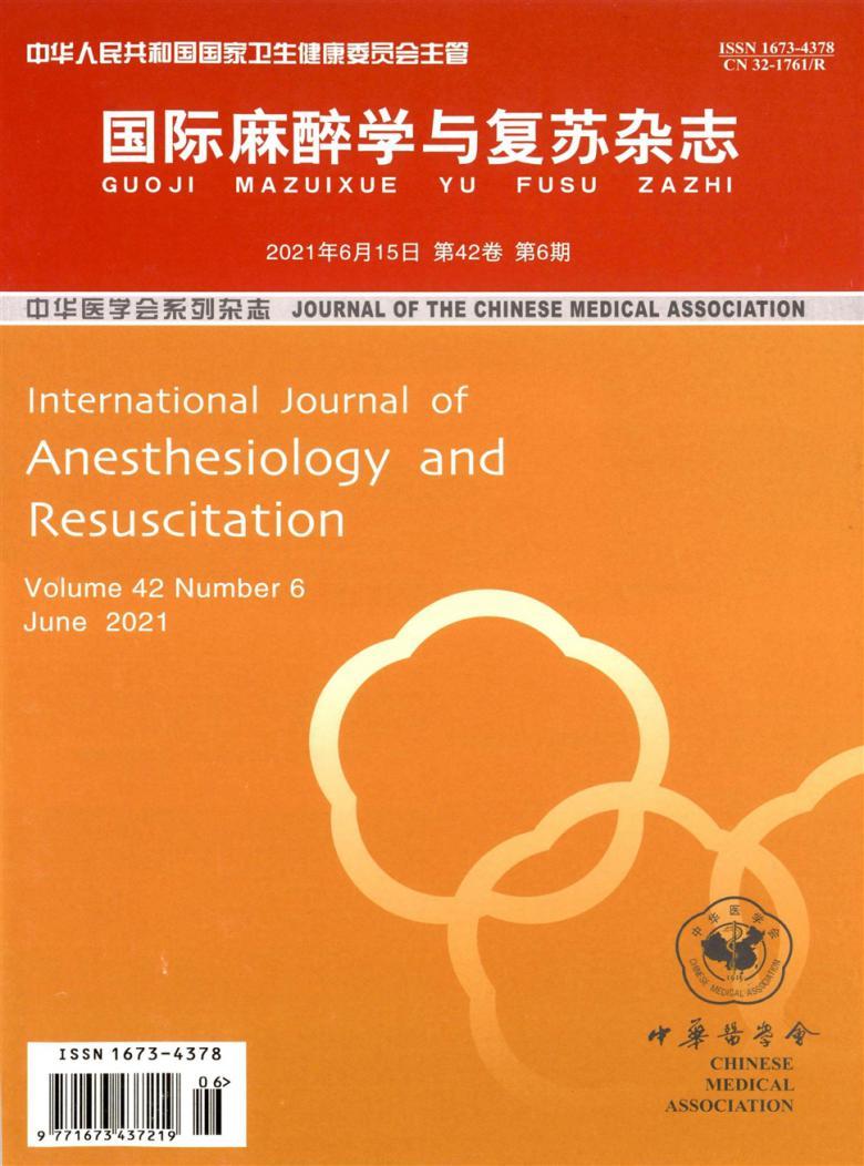 国际麻醉学与复苏