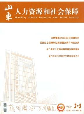 山东人力资源和社会保障杂志