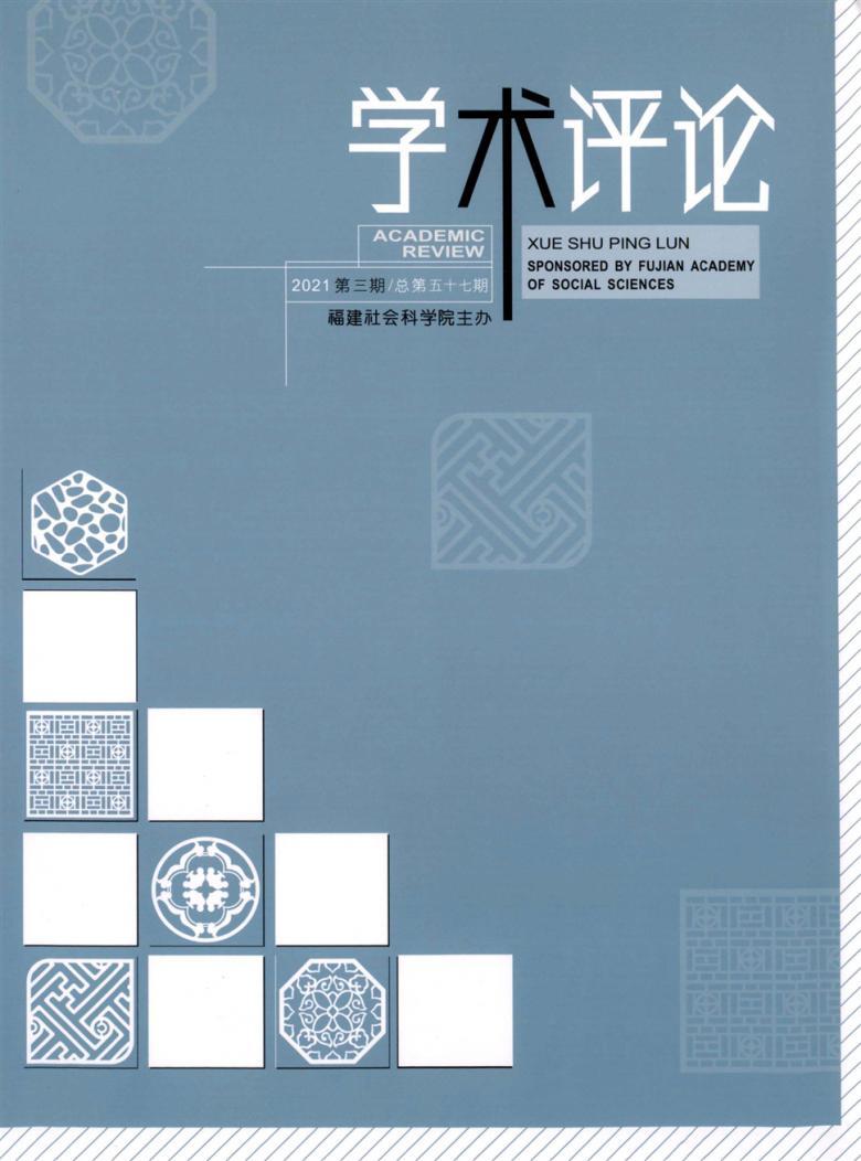 学术评论杂志