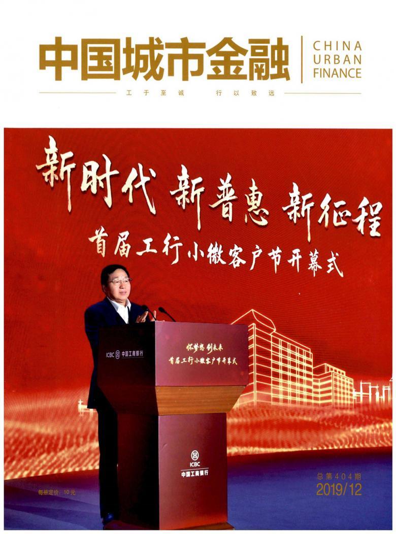 中国城市金融