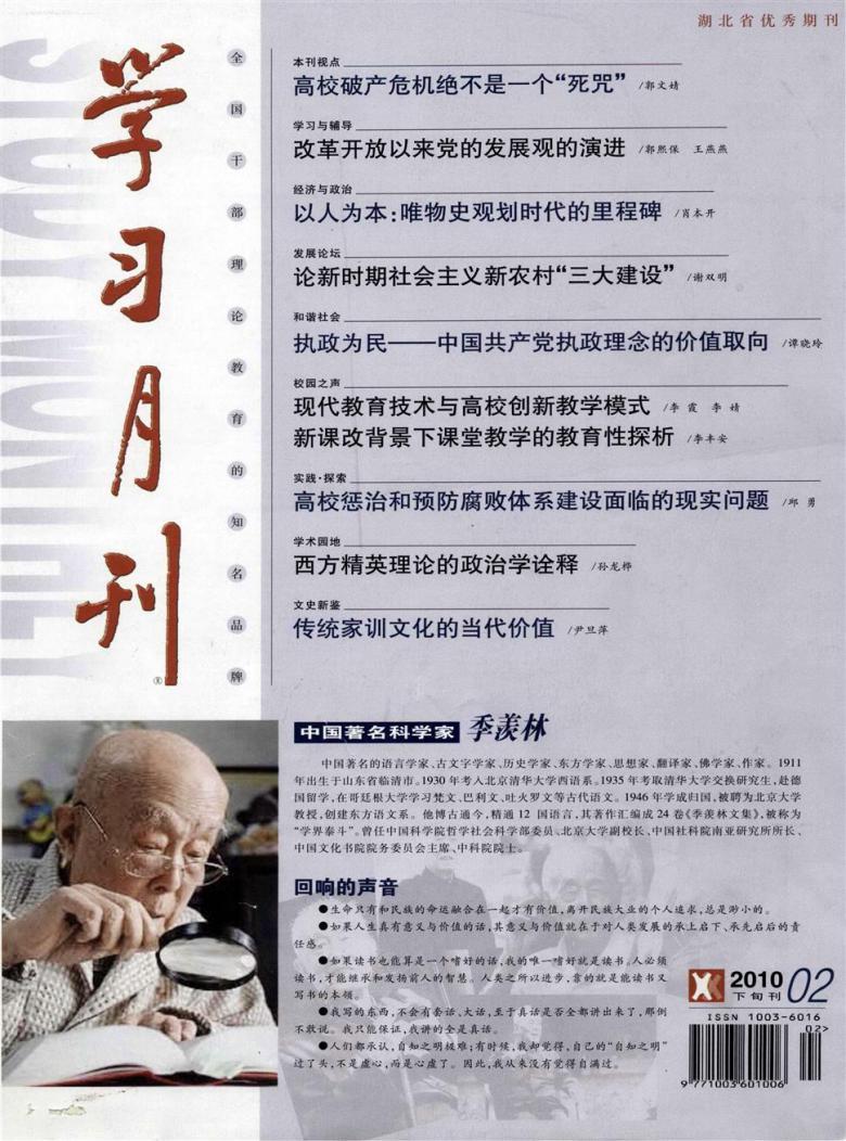 学习月刊杂志