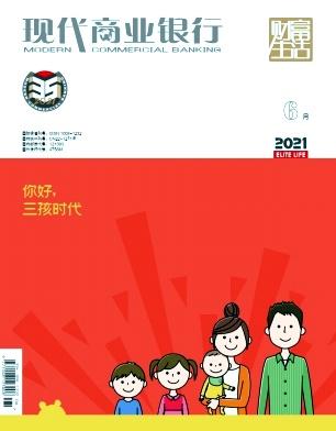 现代商业银行杂志