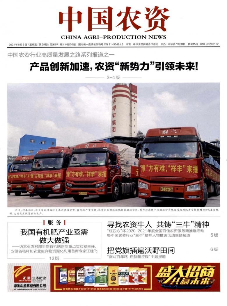 中国农资杂志