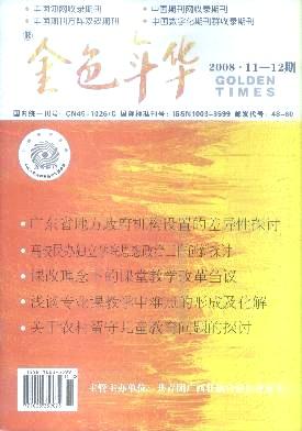 金色年华杂志