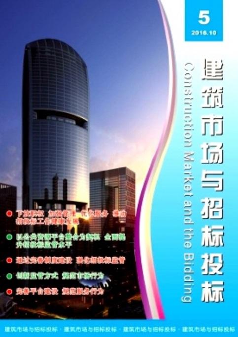 建筑市场与招标投标杂志