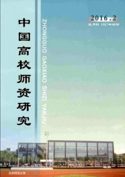 中国高校师资研究杂志