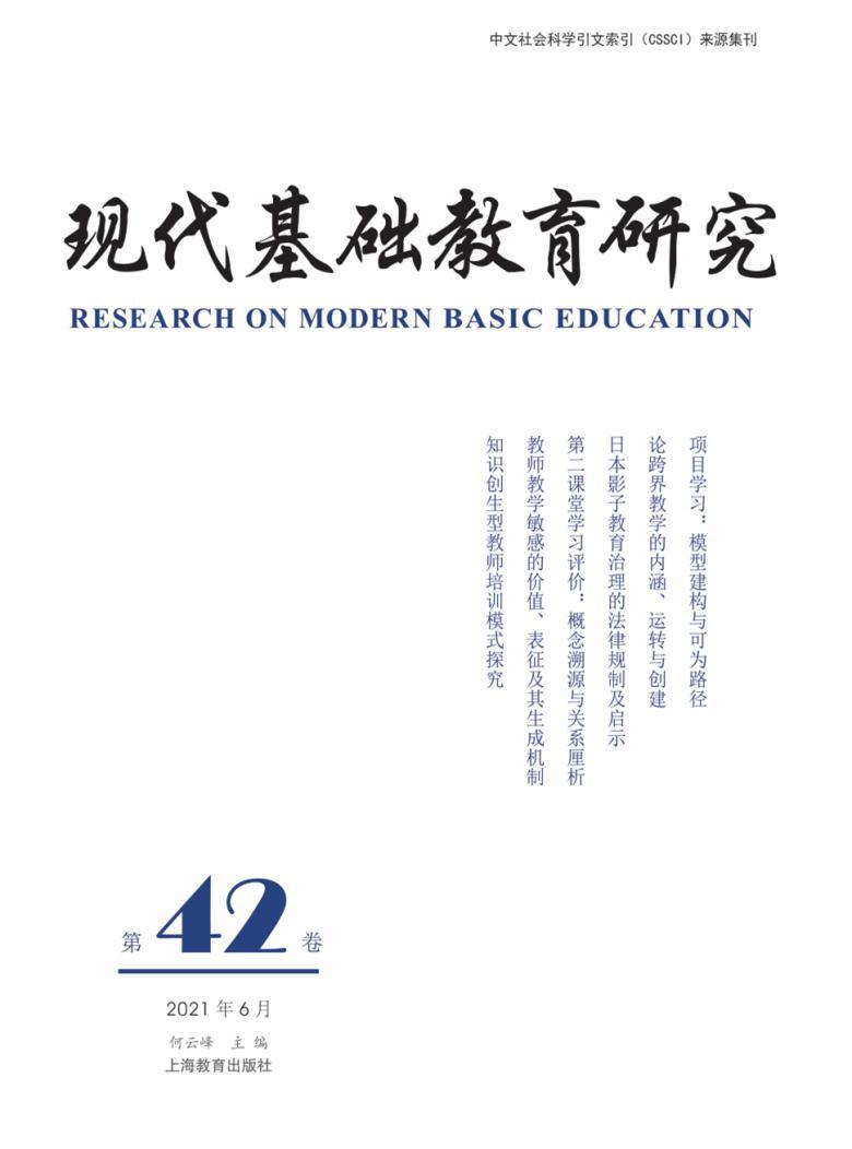 现代基础教育研究杂志