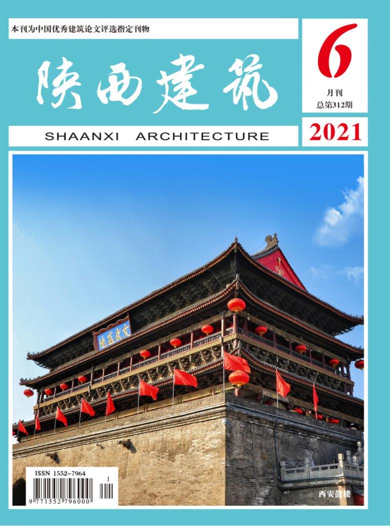 陕西建筑杂志