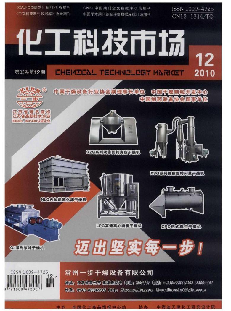 化工科技市场杂志