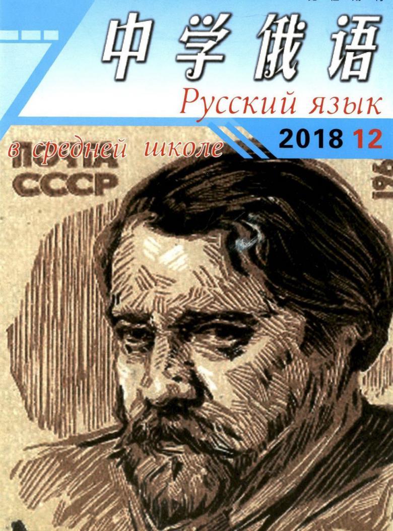 中学俄语杂志