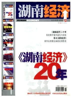 湖南经济杂志