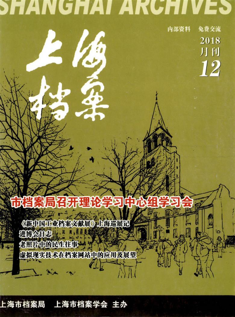 上海档案杂志