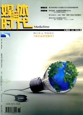 媒体时代杂志