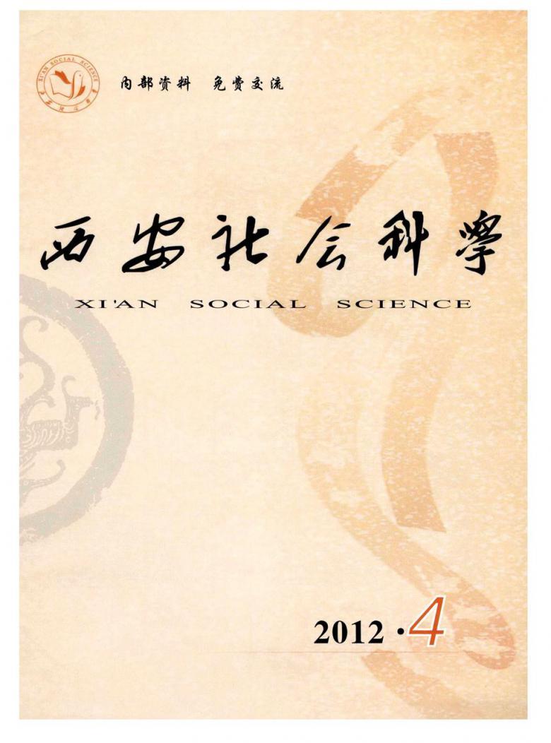 西安社会科学杂志