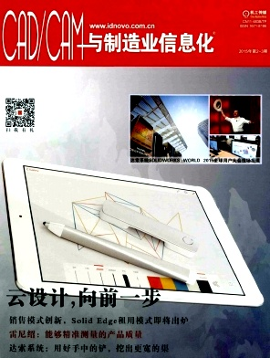 CAD/CAM与制造业信息化杂志