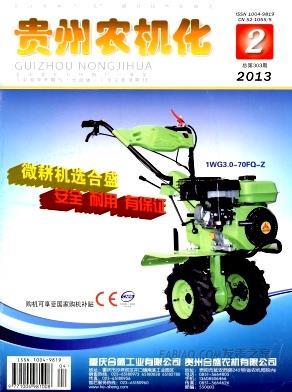 贵州农机化杂志