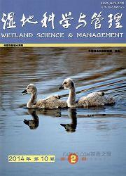 湿地科学与管理杂志