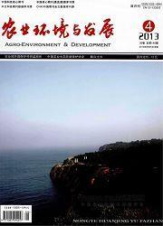 农业环境与发展杂志