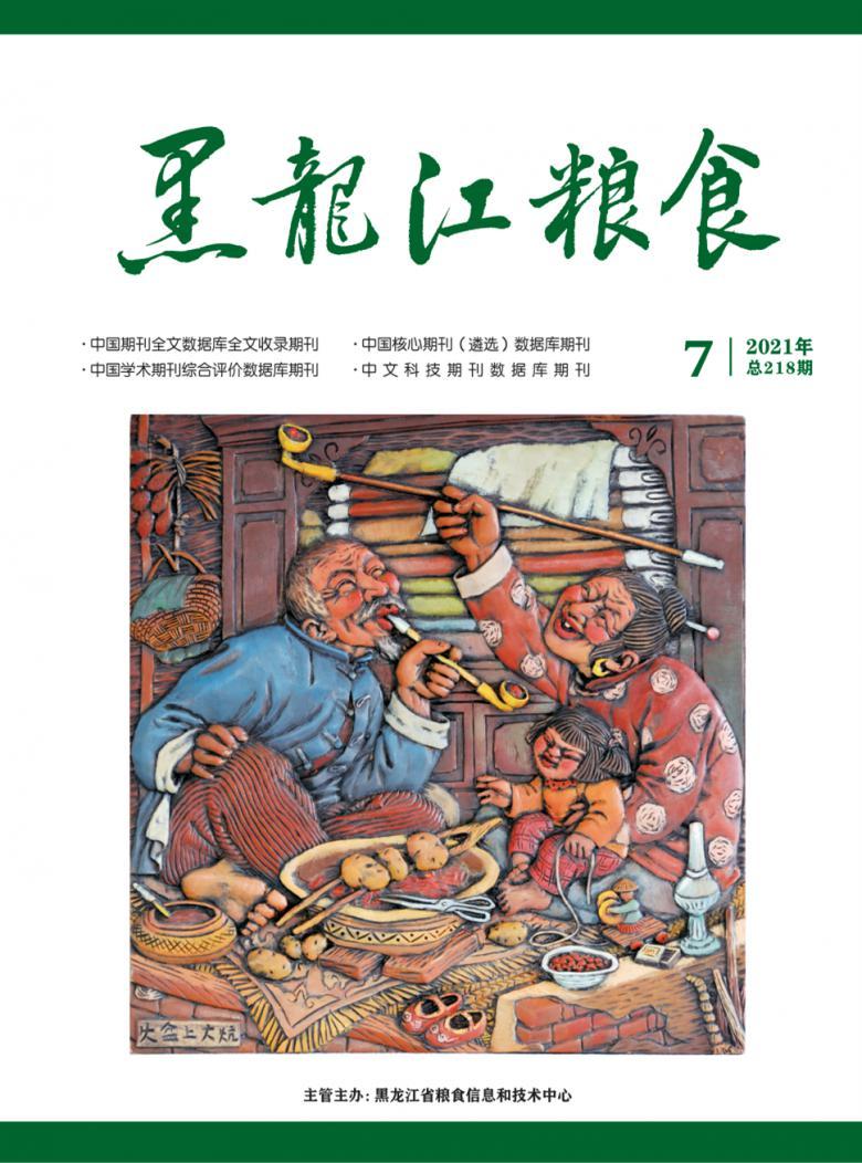 黑龙江粮食杂志