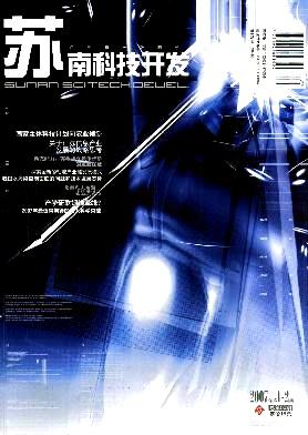 苏南科技开发杂志
