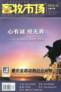 畜牧市场杂志